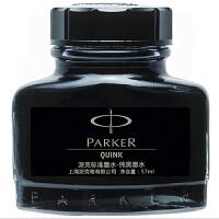 PARKER 派克标准钢笔墨水-纯黑