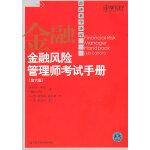 金融风险管理师考试手册(第六版)