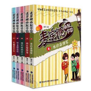 麦芽糖幽默学园(共五册)