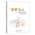 """""""黎明""""笔记——配电抢修实战案例集"""