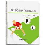 网球运动实用体能训练