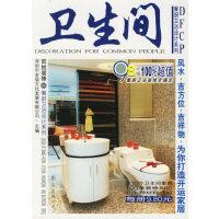 卫生间/百姓装修.第5辑.餐厨卫浴设计系列