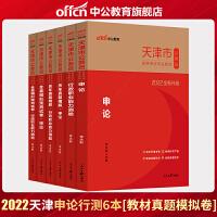 中公教育2021年天津公务员考试用书 天津市公务员考试用书 行测+申论 教材+历年真题+全真模拟试卷6本 公务员考试用书