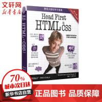 Head First HTML与CSS(第2版)/html+css网站建设/设计书籍/html5+css3从入门到精通
