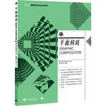 """中国高等院校""""十二五""""视觉传达精品课程规划教材-平面构成"""