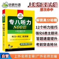 专八听力800题 2020新题型英语专业八级听力词汇双突破 专项训练 华研外语