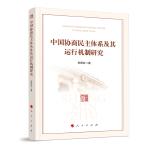 中国协商民主体系及其运行机制研究