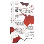 单读23:破碎之家?法国文学特辑(单读)