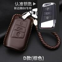 ?钥匙包适用于大众汽车新朗逸迈腾速腾帕萨特途观桑塔纳宝来套? 8_D款 棕色