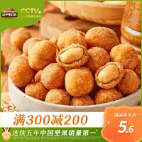 【领券满300减200】【三只松鼠_多味花生205g】坚果炒货花生米