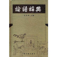 【新书店正版】论语辞典(精)安作璋上海古籍出版社9787532536535
