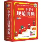 新课标小学生规范词典(双色图解版)