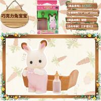 森贝儿动物 森林家族 巧克力兔宝宝家具 女孩过家家公仔玩具套装
