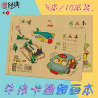 牛皮纸封面学生幼儿园画画素描儿童a4空白纸图画本