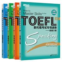 【官方直营】新托福考试专项进阶:高级听力+口语+写作+阅读(共4本)TOEFL英语真题真经长难句高分攻略听说读写进阶训练