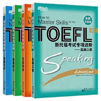 新托福考试专项进阶高级:听力+口语+写作+阅读(共4本)附MP3光盘3张TOEFL IBT【新东方专营店】