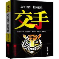 【新书店正版】交手何常在江苏文艺出版社9787539969497