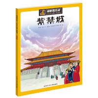 漫眼看历史・中华文化遗产图画书:紫禁城