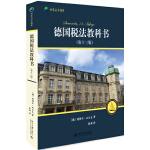 德国税法教科书(第十三版)
