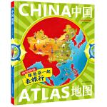 跟爸爸一起去旅行地图绘本 中国地图(让孩子感知世界并激发孩子对世界的好奇心和探索欲 百科知识版) [3-6岁]