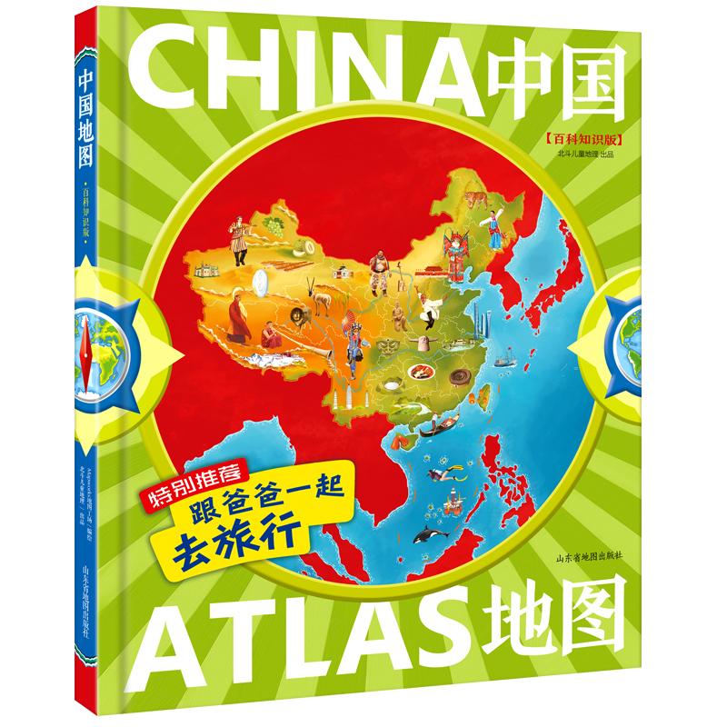 """跟爸爸一起去旅行地图绘本 中国地图(让孩子感知世界并激发孩子对世界的好奇心和探索欲 百科知识版) [3-6岁] 北斗儿童地理""""跟爸爸一起去旅行""""系列中国篇。好看有趣的手绘插图,浅显易通的地理百科知识,为每一个梦想""""走遍中国、环游世界""""的孩子精心打造。认识世界,从中国开始!"""