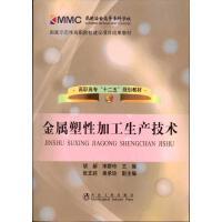 金属塑性加工生产技术 冶金工业出版社
