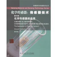 化学传感器:传感器技术:英文(10)化学传感器的应用 (摩尔)科瑞特森科韦 编