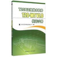 【旧书二手正版8成新】T20天正给排水软件T20 WT V10使用手册 北京天正软件股份 编 中国建筑工业出版社 97