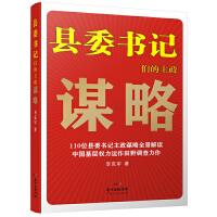 县委书记们的主政谋略 团购电话4001066666转6