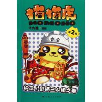 猫猫虎(第2卷) 十九番