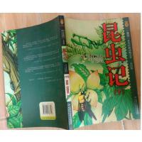 【二手9成新】昆虫记-(下)(美绘版). /法布尔 中国少年儿童出版社