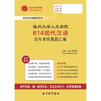温州大学人文学院614现代汉语历年考研真题汇编【手机APP版-赠送网页版】