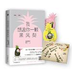 我想送你一颗黑凤梨程一中国友谊出版公司9787505738591