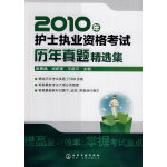 【年末清仓】2010年护士执业资格考试历年真题精选集