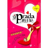 穿Prada的王妃(红袖添香第二届华语言情大赛年终百强作品!一场古代自由行,让俏皮的她陷入他深邃的眼眸中。遇见他,究竟