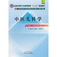 """中医儿科学---全国中医药行业高等教育""""十二五""""规划教材(第九版)"""