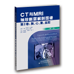 CT与MRI袖珍断层解剖图谱第2卷-胸、心、腹、盆腔
