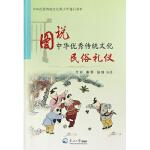 图说中华优秀传统文化:民俗礼仪