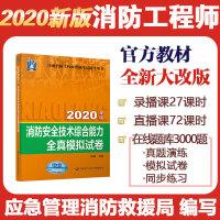 消防工程师2020官方教材配套全真模拟试卷:消防安全技术综合能力全真模拟试卷(2020)