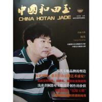 【RT3】中国和田玉(第19辑) 池宝嘉 北京工艺美术出版社9787514007077