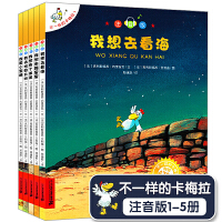 不一样的卡梅拉1-5 注音版全5册 儿童绘本带拼音故事书有声读物书