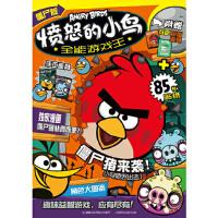 【新书店正版】愤怒的小鸟 全能游戏王芬兰罗维奥有限公司人民邮电出版社9787115335197