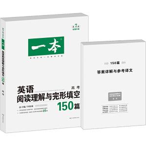 一本 第7版 英语阅读理解与完形填空150篇 高考 全面升级 联合《英语周报》金笔作者等编写