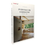 伊礼智住宅设计总集 : 含全套原版电子图纸
