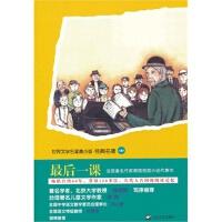 世界名著青少版・经典名著:后一课 (法)都德,李玉民 9787532148257