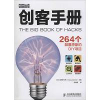 创客手册:264个颠覆想象的DIY项目 人民邮电出版社