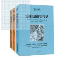 读名著 学英语 格林童话 绿野 仙踪 爱丽丝漫游奇境记 中英对照 中学生英语读物 双语版 英文原版 中文版 全新正版