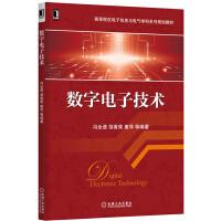 【新书店正版】数字电子技术冯全源机械工业出版社9787111509615