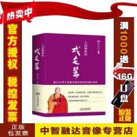 正版包票 星云大师 人间佛教的戒定慧3DVD+赠1书 视频光盘碟片