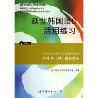 延世韩国语(6)活用练习 韩国延世大学韩国语学堂 编著